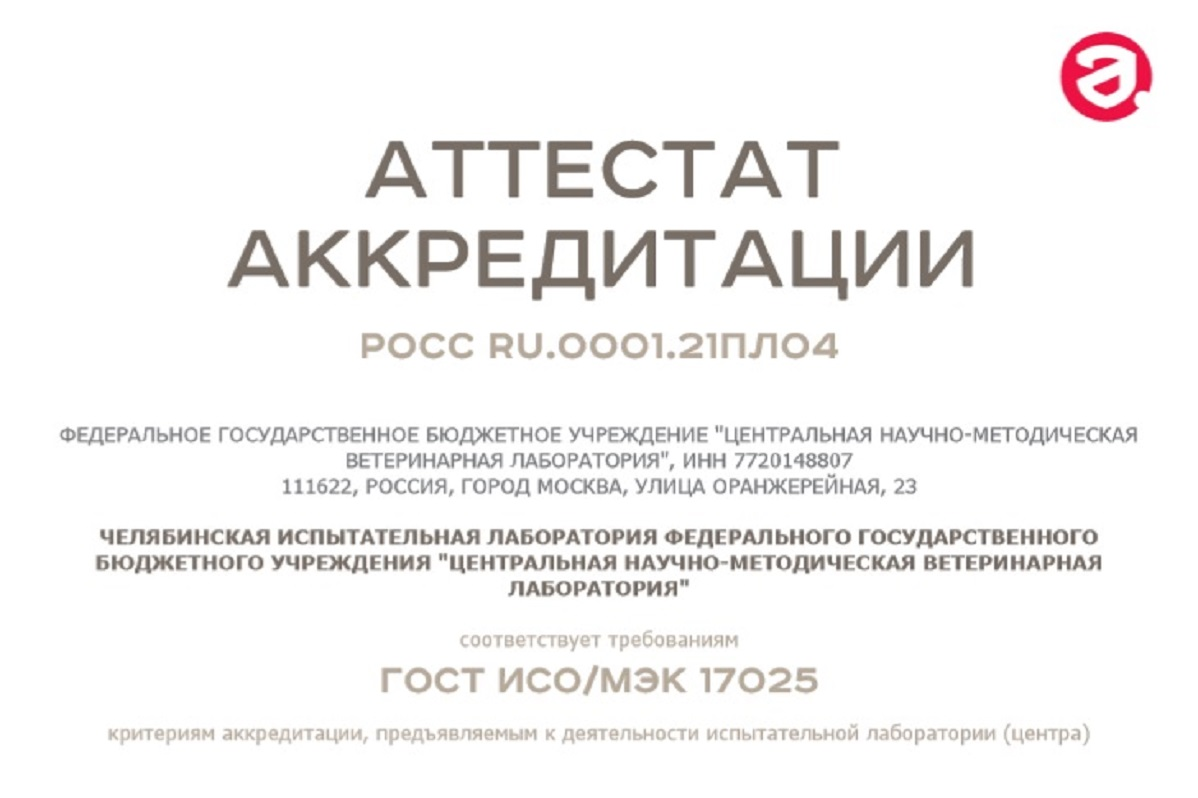 Челябинская испытательная лаборатория получила аттестат аккредитации